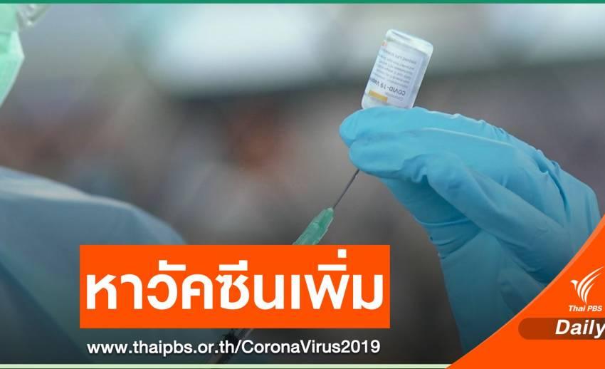 นายกฯ ตั้งเป้าจัดหาวัคซีนโควิดเพิ่มเป็น 150 ล้านโดส