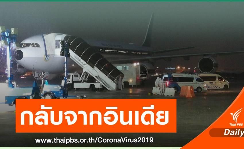 ทอ.รับคนไทยกลับจากอินเดีย - จนท.สถานทูตติดโควิด 3 คน