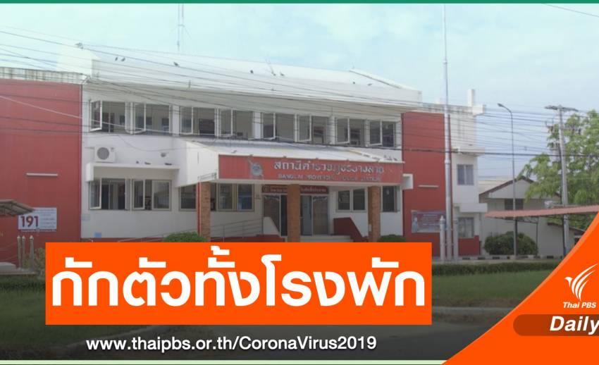 สารวัตรติด COVID-19 สั่งกักตัวตำรวจทั้งโรงพักบางลาย