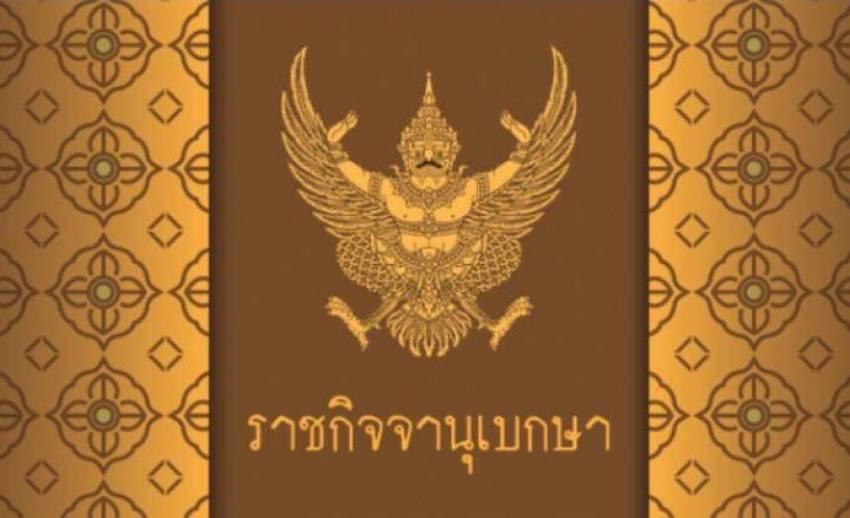 โปรดเกล้าฯ พระราชทานสัญญาบัตรตั้งสมณศักดิ์พระราชาคณะ 11 รูป