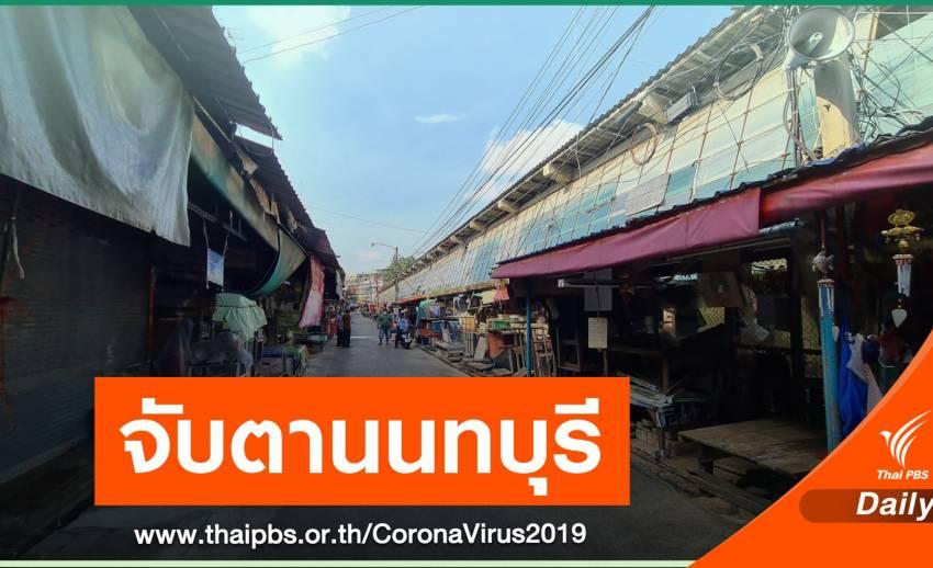 นนทบุรี ติดโควิดเพิ่ม 261 คน อยู่ในคลัสเตอร์ตลาดสด 180 คน