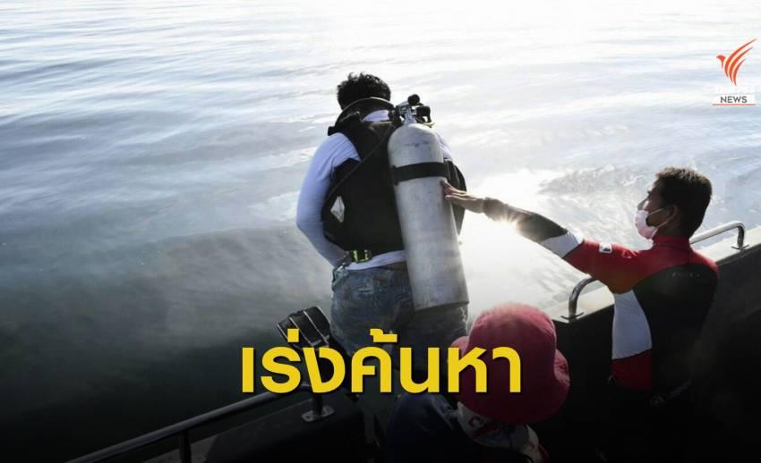 7 วัน ยังไม่พบ! เร่งค้นหาร่างเจ้าของเรือประมง อ.ไชยา