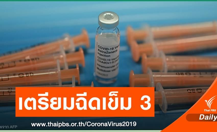 """""""อังกฤษ"""" ทดสอบฉีดวัคซีน COVID-19 ตัวเดิม-ดัดแปลง"""
