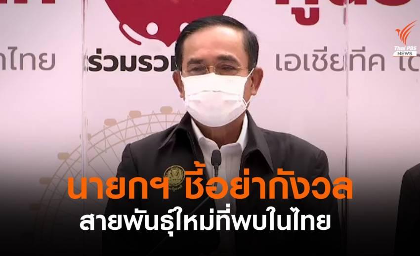 นายกฯ ชี้อย่ากังวลสายพันธุ์ใหม่ หมอระบุยังไม่ยืนยันพบในไทย