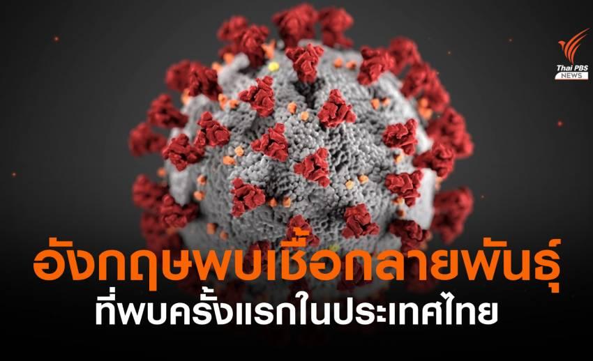 อังกฤษพบ COVID-19 กลายพันธุ์ที่พบครั้งแรกในไทย
