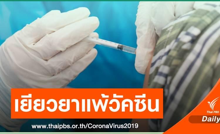 สปสช.เตรียมงบฯ 100 ล้านเยียวยาคนมีอาการแพ้วัคซีนโควิด-19