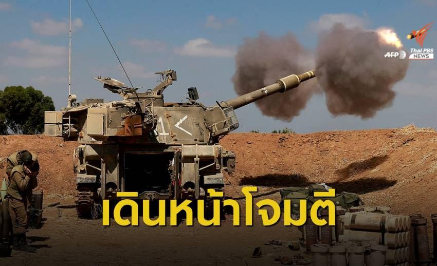 """""""กองทัพอิสราเอล"""" จ่อส่งกำลังพลภาคพื้นดินโจมตีปาเลสไตน์"""