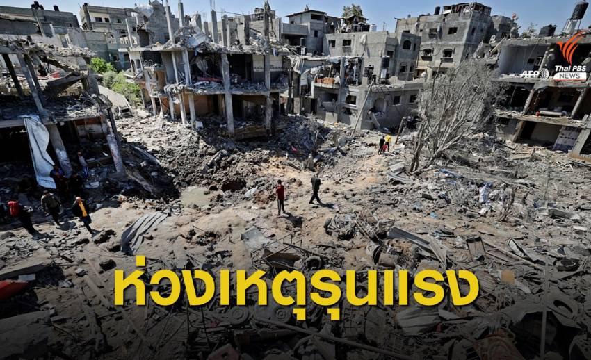 """ไทยออกแถลงการณ์ห่วงความรุนแรง """"อิสราเอล-ปาเลสไตน์"""""""
