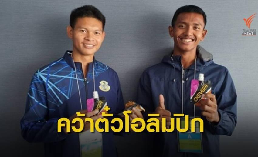 เรือพายไทยเฮคว้าตั๋วโอลิมปิกเพิ่ม