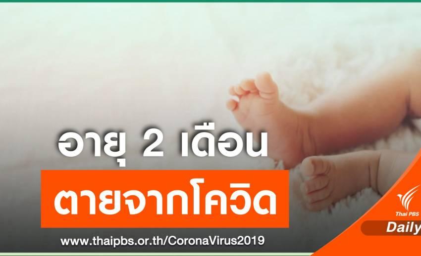 """ศบค.รายงานทารก """"วัย 2 เดือน"""" เสียชีวิตจาก COVID-19"""