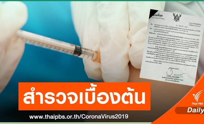 """""""เชียงใหม่"""" สำรวจความต้องฉีดวัคซีนกลุ่ม นร.-ศูนย์เด็กเล็ก"""