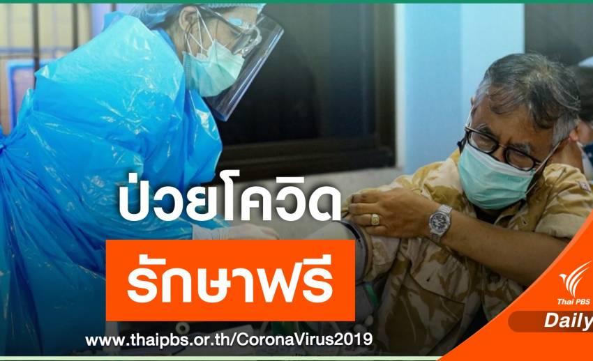 กรมบัญชีกลางยืนยัน ผู้ป่วย COVID-19 รักษาฟรี