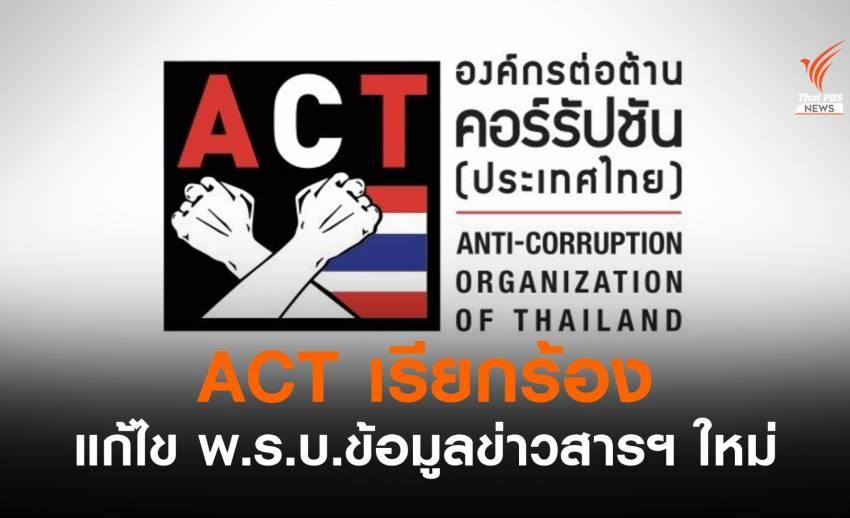 ACT เรียกร้องนายกฯ แก้ไข พ.ร.บ.ข้อมูลข่าวสารฯ ใหม่