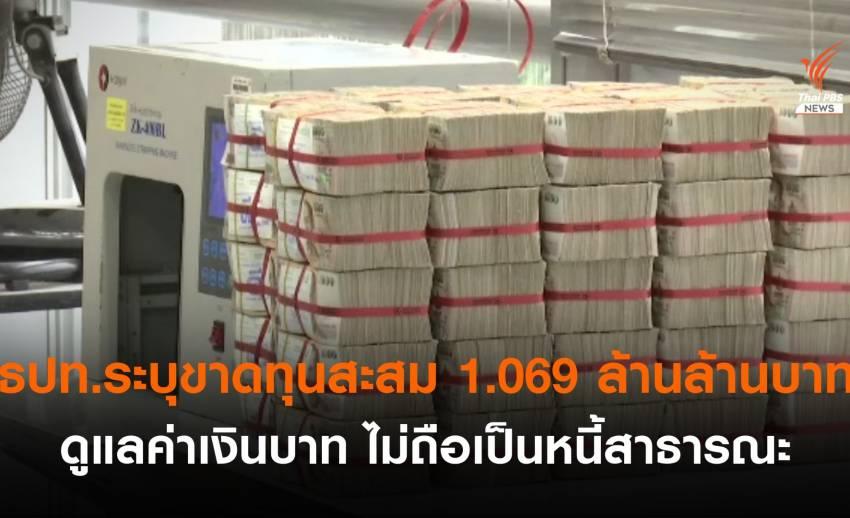ธปท.ระบุขาดทุนสะสม 1.069 ล้านล้านบาท ดูแลค่าเงินบาท ไม่ถือเป็นหนี้สาธารณะ