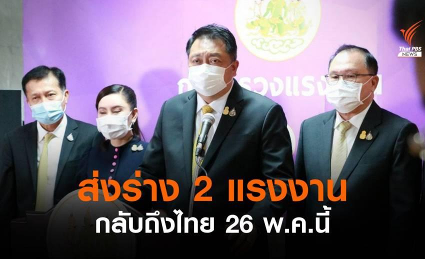 สถานทูตฯส่งร่าง 2 แรงงาน กลับถึงไทย 26 พ.ค.นี้