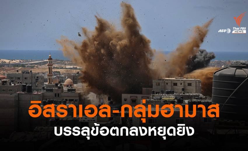 """""""อิสราเอล-กลุ่มฮามาส"""" บรรลุข้อตกลงหยุดยิง"""