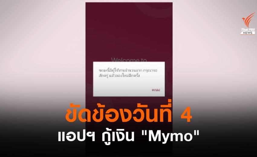 """แอปฯ กู้เงิน """"Mymo"""" ธนาคารออมสิน ขัดข้องเป็นวันที่ 4"""