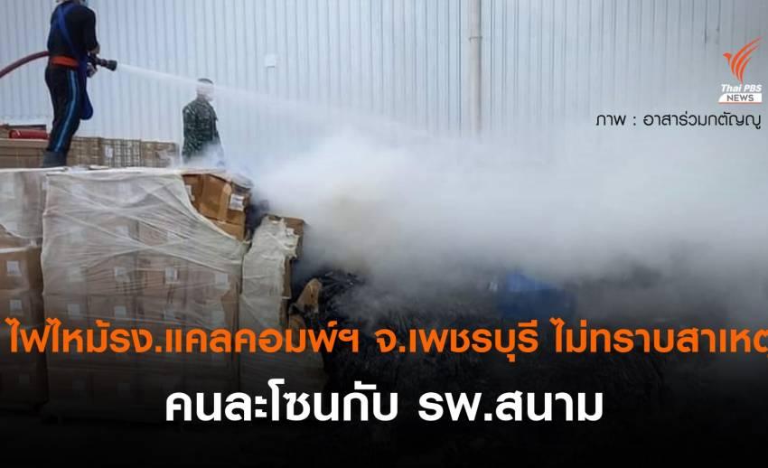 ไฟไหม้โรงงานแคลคอมพ์ฯ จ.เพชรบุรี - คนละโซน รพ.สนาม