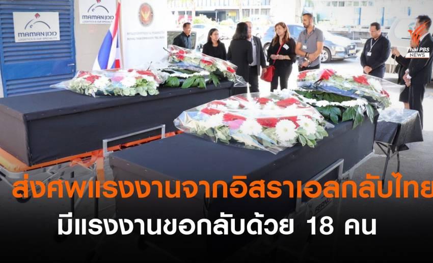 ส่ง 2 ศพแรงงานในอิสราเอลกลับไทย มีแรงงานขอกลับด้วย 18 คน