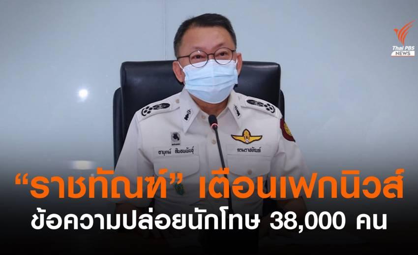 ราชทัณฑ์เตือนอย่าเชื่อ-อย่าแชร์ ข้อความปล่อยนักโทษ 38,000 คน