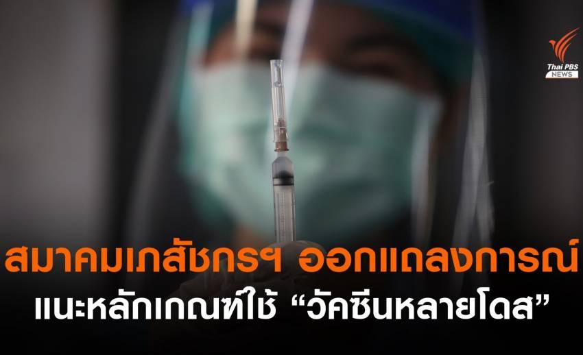 สมาคมเภสัชกรฯ แนะศึกษาวิธีการฉีดวัคซีนหลายโดส ป้องกันปนเปื้อน
