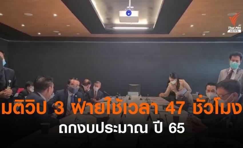 มติวิป 3 ฝ่าย สรุปเวลาถกงบฯปี 65 ใช้เวลา 3 วัน รวม 47 ชั่วโมงครึ่ง