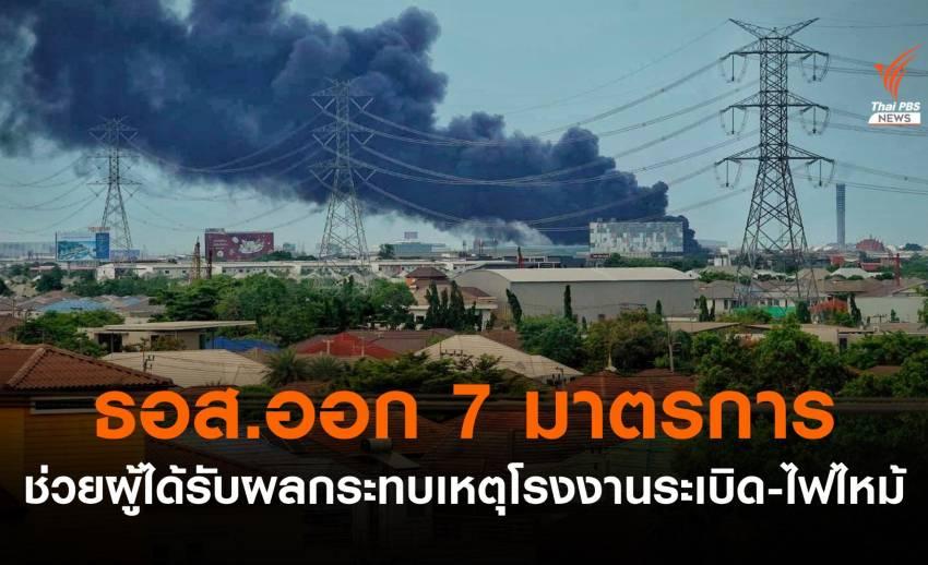 ธอส.ออก 7 มาตรการ ช่วยผู้ได้รับผลกระทบเหตุ รง.ระเบิด-ไฟไหม้