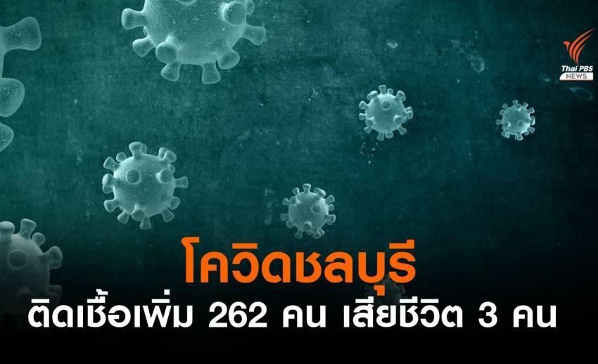 โควิดชลบุรี ติดเชื้อเพิ่ม 262 คน เสียชีวิต 3 คน
