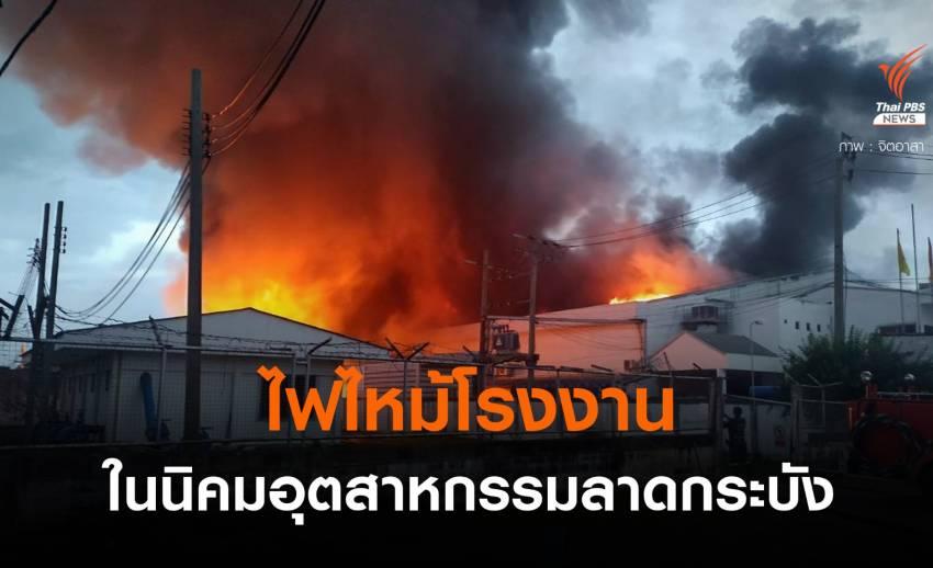 ไฟไหม้โรงงานในนิคมอุตสาหกรรมลาดกระบัง