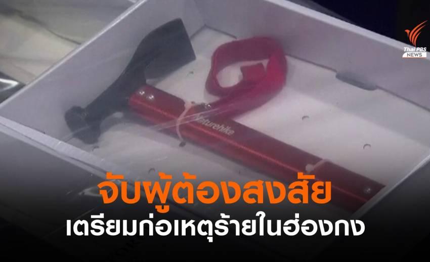 ตำรวจฮ่องกง จับผู้ต้องสงสัย เตรียมก่อเหตุร้าย