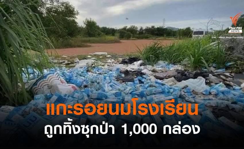 เร่งแกะรอย! นมโรงเรียน 1,000 กล่องถูกทิ้งในป่า จ.ระยอง