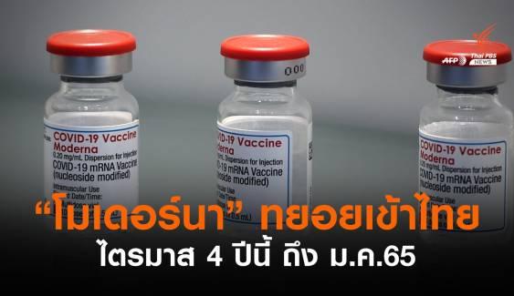 อภ.เผยบริษัททยอยส่งวัคซีน