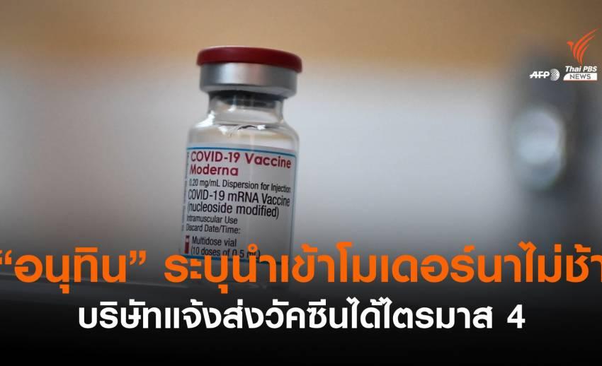 """""""อนุทิน"""" ระบุนำเข้า """"โมเดอร์นา"""" ไม่ล่าช้า บริษัทแจ้งส่งวัคซีนได้ไตรมาส 4"""