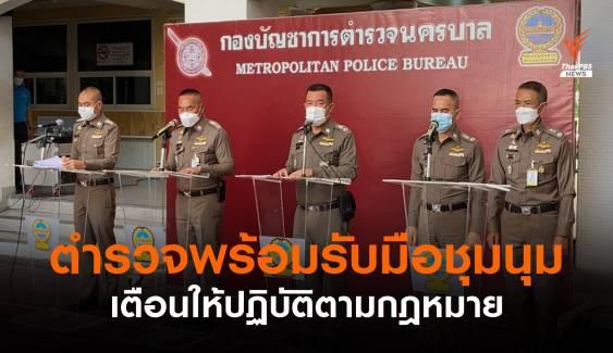 ตำรวจพร้อมรับมือชุมนุม 24 มิ.ย. เตือนให้ปฏิบัติตามกฎหมาย