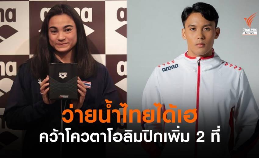 """ว่ายน้ำไทยได้ข่าวดี คว้าตั๋วโอลิมปิก2ใบจาก """"เจนจิรา-นวพรรษ"""""""
