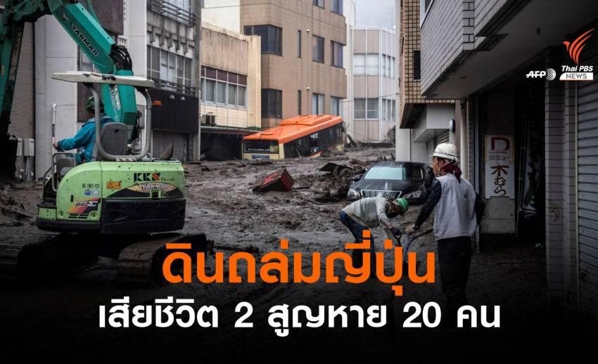 ดินถล่มเมืองอาตามิ ญี่ปุ่น เสียชีวิต 2 สูญหาย 20 คน