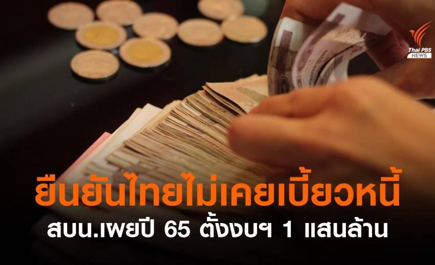 สบน.ยืนยันไทยไม่เคยผิดนัดชำระหนี้ ปี 65 ตั้งงบฯ 1 แสนล้าน