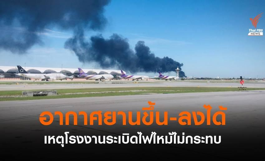 สนามบินสุวรรณภูมิเผยเหตุรง.ระเบิดไฟไหม้ ไม่กระทบเครื่องบินขึ้น-ลง
