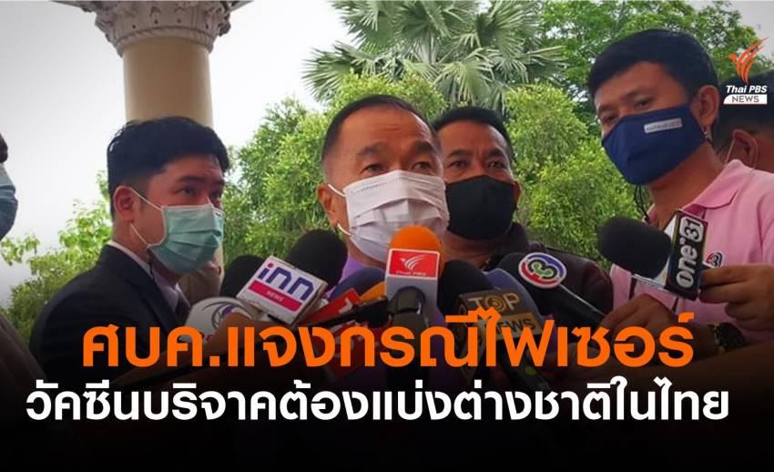 ศบค.ระบุไฟเซอร์ล็อตบริจาค 1.5 ล้านโดส ต้องแบ่งให้ชาวต่างชาติในไทย