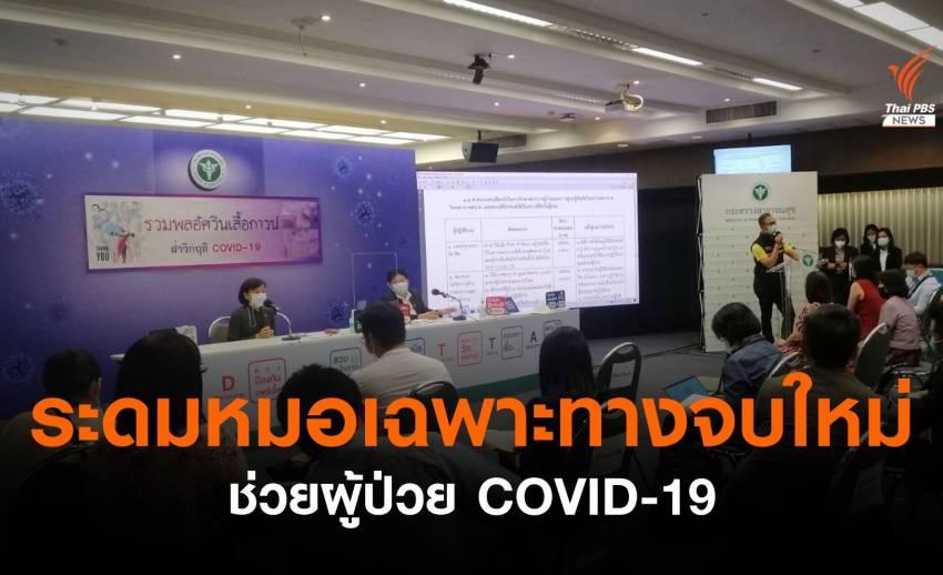 ระดมหมอเฉพาะทางจบใหม่ 144 คน ช่วยผู้ป่วย COVID-19