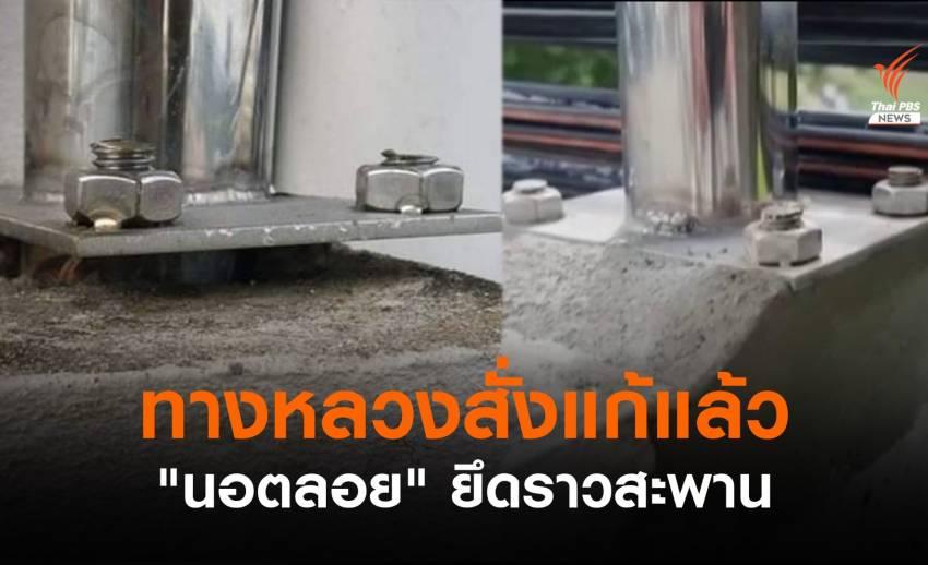 """ทางหลวงนนทบุรี สั่งแก้ """"นอตลอย"""" ยึดราวสะพาน"""