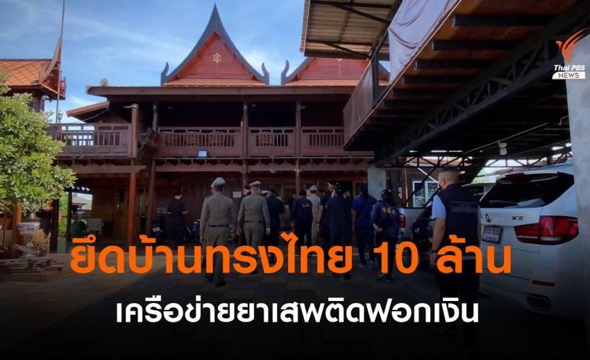 จับเครือข่ายยาเสพติดฟอกเงิน ยึดบ้านทรงไทย 10 ล้าน