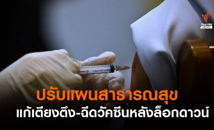 ปรับแผนฉีดวัคซีนบริจาค 2.55 ล้านโดส-แก้เตียงตึงหลังล็อกดาวน์