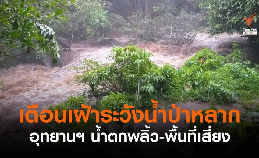 อุทยานฯ น้ำตกพลิ้ว จันทบุรี เตือนเฝ้าระวังน้ำป่าหลาก