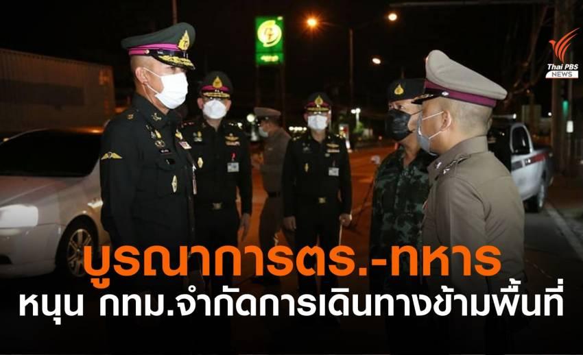 ทหารบูรณาการตำรวจ-เขตฯ ตั้งด่านคุมเข้มทั่วกรุงฯ