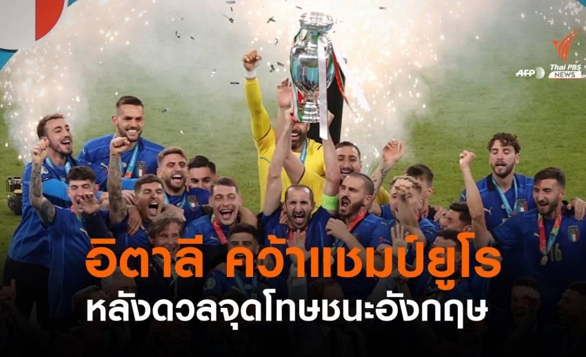 """""""อิตาลี"""" คว้าแชมป์ฟุตบอลยูโร หลังดวลจุดโทษชนะอังกฤษ"""