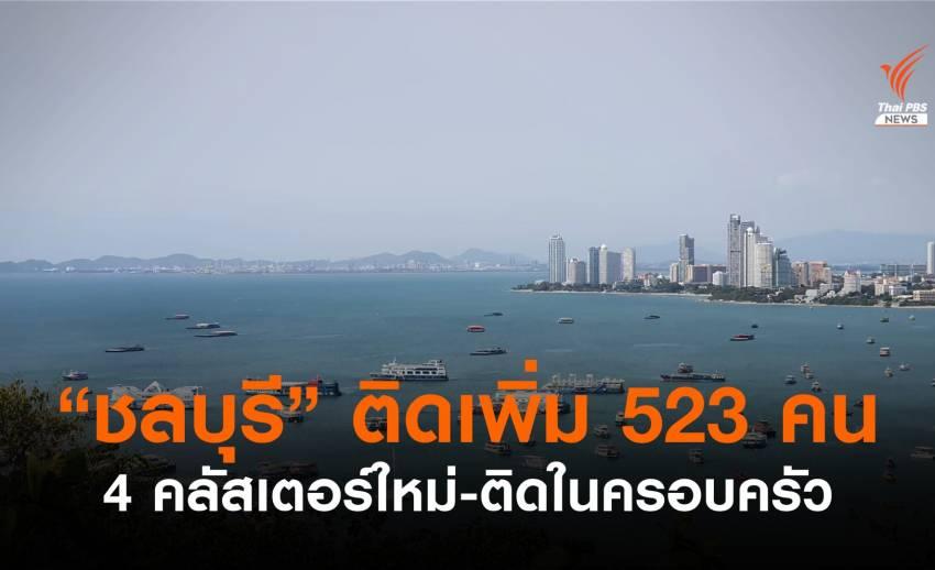 """""""ชลบุรี"""" ยอดโควิดเพิ่มรายวัน 523 คน"""