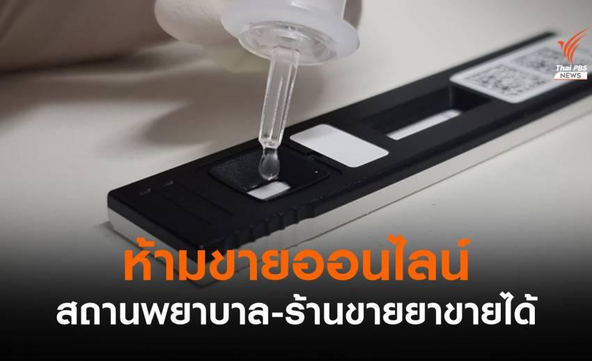 อย.ย้ำ Antigen Test Kit ห้ามขายออนไลน์ อนุญาตสถานพยาบาล-ร้านขายยา