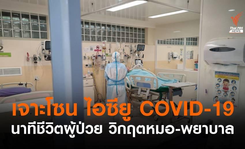 """เจาะโซน """"ไอซียู COVID-19"""" นาทีชีวิตผู้ป่วย วิกฤตหมอ-พยาบาล"""