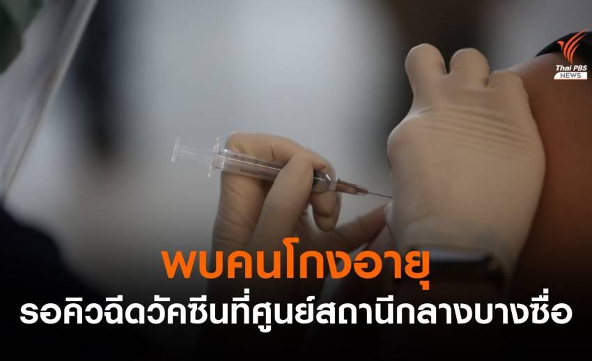 สถานีกลางบางซื่อ พบคนโกงอายุเข้าคิวฉีดวัคซีนโควตา 60 ปีขึ้นไป